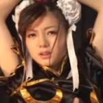 【ゲームコス】春麗コスの美女が捕まって、ローターで体を弄られエロ〜い声を上げる