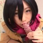 【アニコス】ミカサコスプレの瀬奈まおちゃんが兵団コス着衣のままチンポを捕食!