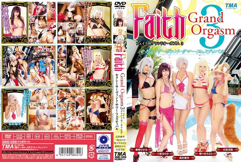Faith/Grand Orgasm 3 セクシーサーヴァント・サマー・フェスティバル