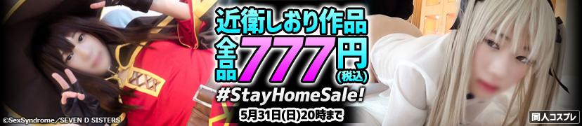 近衛しおり作品#Stay Homeセール!